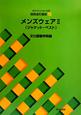 メンズウェア ジャケット・ベスト 服飾造形講座10 (2)