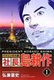 社長島耕作<バイリンガル版> PRESIDENT KOSAKU SHIMA(1)