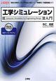 工学シミュレーション 入門 CD-ROM付き 「微分方程式」「モンテカルロ法」から、「熱解析」「