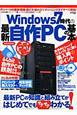 Windows7時代の最新自作PCの基本 PCパーツの最新情報・選び方・組み立て・チューニン