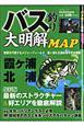 バス釣り 大明解MAP 関東を代表するメジャーフィールド 霞ヶ浦&北浦全域