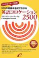 英語コロケーション2500 100の超基本名詞で広がる これがネイティブ発想!