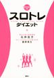 スロトレダイエット DVD付