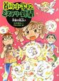 天使の恋占い 百川小学校ミステリー新聞2