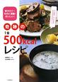 奇跡の 1食500kcal レシピ 低カロリーなのに満腹!おいしい!