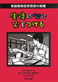生徒の心に火をつける 英語教師田尻悟郎の挑戦