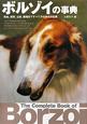 ボルゾイの事典 性格、飼育、沿革、繁殖まですべてがわかる決定版