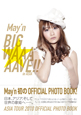 May'n ASIA TOUR 2010 OFFICIAL PHOTO BOOK BIG★WAAAAAVE! In ASIA