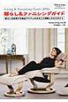 Home Living<特別編集ムック版> 暮らし&ファニシングガイド 暮らしを創造する商品アイテムをまるごと網羅した仕入(28)