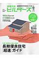 建築知識ビルダーズ 特集:長期優良住宅[超速]ガイド(1)