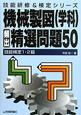 技能検定 1・2級 機械製図(学科) 頻出精選問題50