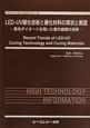 LED-UV硬化技術と硬化材料の現状と展望 発光ダイオードを用いた紫外線硬化技術
