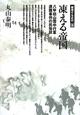 凍える帝国 越境する近代9 八甲田山雪中行軍遭難事件の民俗誌