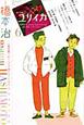 ユリイカ 詩と批評 2010.6 特集:橋本治 『桃尻娘』から『リア家の人々』まで・・・ 無限遠の小説家