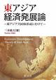東アジア 経済発展論 東アジア共同体形成にむけて