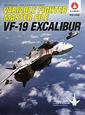 ヴァリアブルファイター・マスターファイル VF-19エクスカリバー 聖剣の軌跡