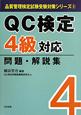 QC検定 4級 対応問題・解説集 品質管理検定試験受験対策シリーズ4