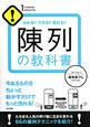 陳列の教科書 1THEME×1MINUTE わかる!!できる!!売れる!!