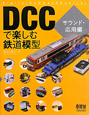 DCCで楽しむ鉄道模型 サウンド・応用編 Digital Command Control