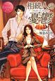 相続人の憂鬱 Kyoko&Tsubasa