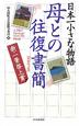母との往復書簡<増補改訂版> 日本一小さな物語 新・一筆啓上賞