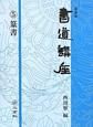書道講座<新装版> 篆書 (5)