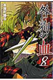 咎狗の血 (8)