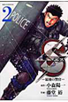 S-最後の警官- (2)
