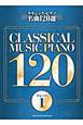 クラシック・ピアノ名曲120選 グレード1