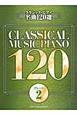 クラシック・ピアノ名曲120選 グレード2