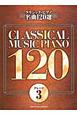 クラシック・ピアノ名曲120選 グレード3