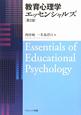 教育心理学エッセンシャルズ<第2版>