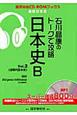 石川晶康のトークで攻略 日本史B (2)
