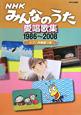 NHKみんなのうた 愛唱歌集 1986~2008 ピアノ伴奏譜つき