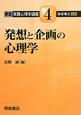 発想と企画の心理学 朝倉実践心理学講座4
