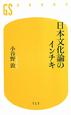 日本文化論のインチキ