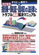 担保・保証・回収の法律と トラブル実践解決マニュアル<改訂新版> すぐに役立つ