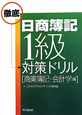 日商簿記 1級 徹底対策ドリル 商業簿記・会計学編