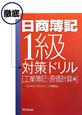 日商簿記 1級 徹底対策ドリル 工業簿記・原価計算編