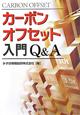 カーボン オフセット 入門Q&A