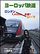 ヨーロッパ鉄道 ロンドン~ローマ1450km走破!!