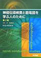 神経伝導検査と筋電図を学ぶ人のために<第2版> DVD-ROM付