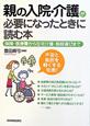 親の入院・介護が必要になったときに読む本 保険・医療費から在宅介護・施設選びまで