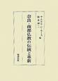 奈良・南都仏教の伝統と革新