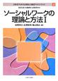 ソーシャルワークの理論と方法 MINERVA社会福祉士養成テキストブック3 (1)