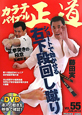 カラテバイブル 正道 ショートで効かせる右下段回し蹴り DVD付 世界のカラテマンとカラテファンに贈る(55)
