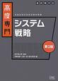 情報処理技術者試験 対策書 システム戦略<第2版> 高度専門