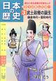 日本の歴史 きのうのあしたは・・・・・・ 武士政権の誕生 鎌倉時代~室町時代 (3)