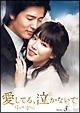 愛してる、泣かないで DVD-BOX3