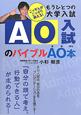 AO入試のバイブル AO-あお-本 もうひとつの大学入試 こっすんがこっそり教える!